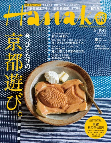 Hanako (ハナコ) 2013年 9/26号 [雑誌]の詳細を見る