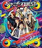 ジャニーズWEST LIVE TOUR 2017 なうぇすと(通常盤) [DVD]/