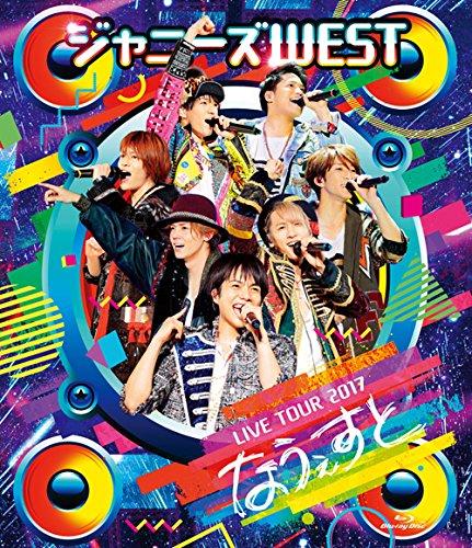 ジャニーズWEST LIVE TOUR 2017 なうぇすと...