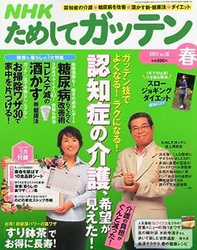 NHK ためしてガッテン 2011年 春号 [雑誌]
