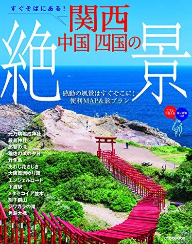すぐそばにある! 関西 中国 四国の絶景 (JTBのムック)