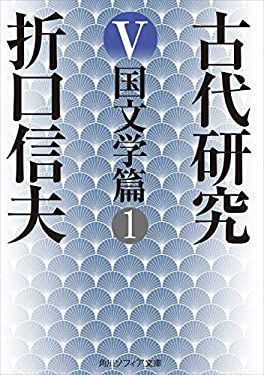 古代研究V 国文学篇1 (角川ソフィア文庫)