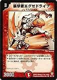 デュエルマスターズ/DM-06/98/C/襲撃者エグゼドライブ