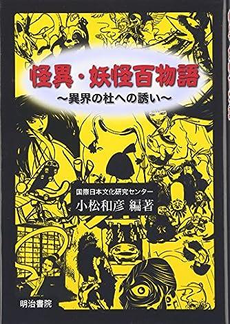 怪異・妖怪百物語 -異界の杜への誘い-