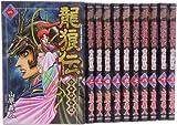 龍狼伝 中原繚乱編 コミック 1-11巻 セット (講談社コミックス月刊マガジン)
