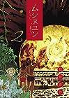 ムシヌユン 第2巻