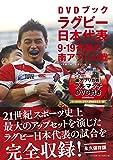 DVDブック ラグビー日本代表 9・19奇跡の南アフリカ戦