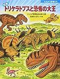 恐竜トリケラトプスと恐怖の大王―たたかう恐竜たち