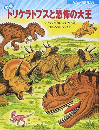 恐竜トリケラトプスと恐怖の大王―たたかう恐竜たちの詳細を見る