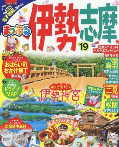 まっぷる 伊勢志摩'19 (マップルマガジン 東海 9)