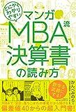 マンガ とにかくわかりやすい MBA流 決算書の読み方 画像