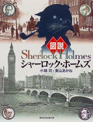 図説 シャーロック・ホームズの詳細を見る