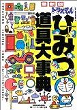 最新版 ドラえもんひみつ道具大事典 / 藤子 F・不二雄 のシリーズ情報を見る