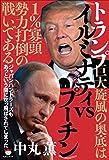 トランプ巨大旋風の奥底は《イルミナティvsプーチン》1%寡頭勢力打倒の戦いである