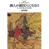 隣人が敵国人になる日: 第一次世界大戦と東中欧の諸民族 (レクチャー第一次世界大戦を考える)