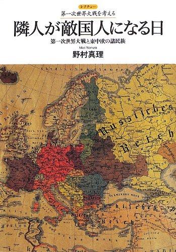 隣人が敵国人になる日: 第一次世界大戦と東中欧の諸民族 (レクチャー第一次世界大戦を考える)の詳細を見る