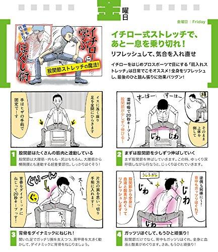 卓上版 曜日めくり すごいストレッチ ([実用品])