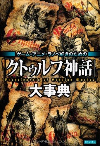 ゲーム・アニメ・ラノベ好きのための「クトゥルフ神話」大事典の詳細を見る