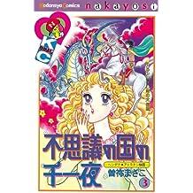 不思議の国の千一夜(3) (なかよしコミックス)