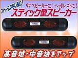 高音域中音域の音質アップ☆スティック型3連スピーカー左右 軽自動車スピーカー サテライトスピーカー