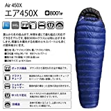イスカ(ISUKA) 寝袋 エア450X ロイヤルブルー [最低使用温度-6度] 画像