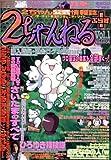 2ちゃんねる+ Vol.1