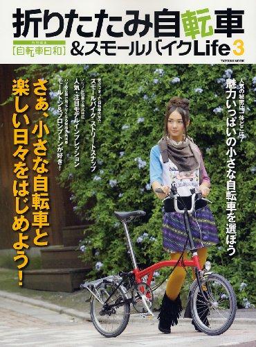 折りたたみ自転車&スモールバイクLife3 (タツミムック)