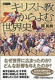 キリスト教からよむ世界史 (日経ビジネス人文庫)