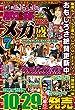 パチンコ必勝ガイド メガ盛 Vol.14