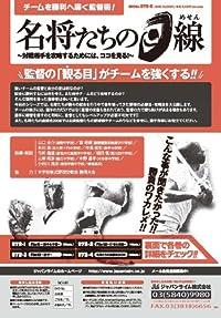 名将たちの目線 ~ 対戦相手を攻略するためには 、 ココを見る ! ~ [ 野球 DVD番号 572 ]