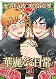 モブ山A治とモブ谷C郎の華麗なる日常への挑戦 (バンブーコミックス 麗人uno!)