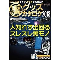 裏グッズカタログ2018 三才ムック vol.965