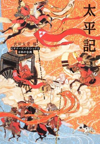 太平記  ビギナーズ・クラシックス 日本の古典 (角川ソフィア文庫―ビギナーズ・クラシックス 日本の古典)の詳細を見る