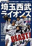 埼玉西武ライオンズ読本2016