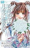 茉莉花は月夜に微笑む―新・舞姫恋風伝 オリジナル小説 (フラワーコミックスルルルnovels)