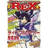 月刊 Comic REX (コミックレックス) 2007年 08月号 [雑誌]