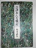 会津おんな戦記 (1983年)