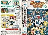 B(ボンバーマン)ビーダマン爆外伝(24) [VHS]