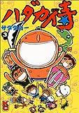 ハダカ侍 3 (講談社コミックスデラックス コミックボンボン)