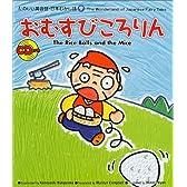 たのしい英会話・日本むかし話〈9〉おむすびころりん (たのしい英会話・日本むかし話 (9))