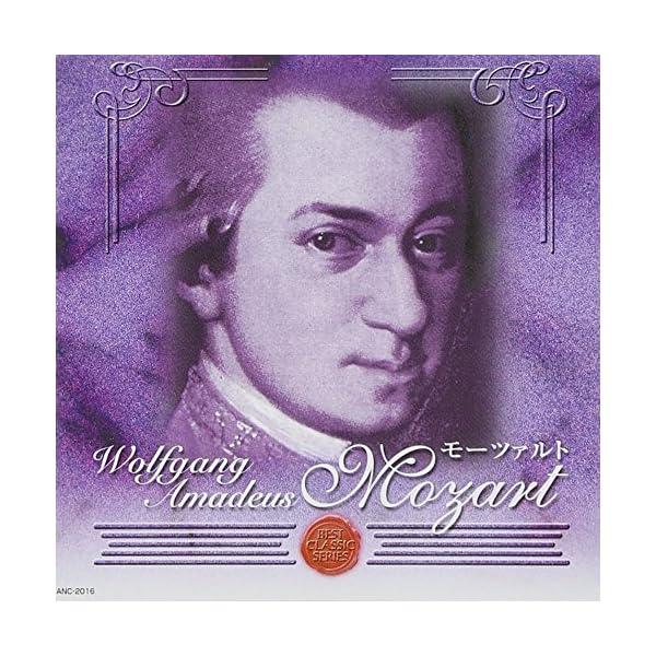 モーツァルト:歌曲集の商品画像