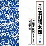 天保水滸伝(笹川の花会)/俵星玄蕃