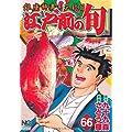 江戸前の旬 (66) (ニチブンコミックス)