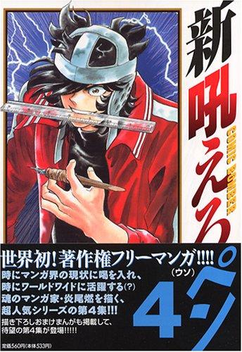 新吼えろペン 4 (サンデーGXコミックス)の詳細を見る