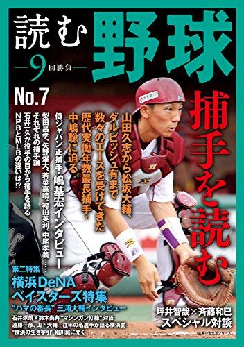 読む野球-9回勝負-No.7 【Kindle版】