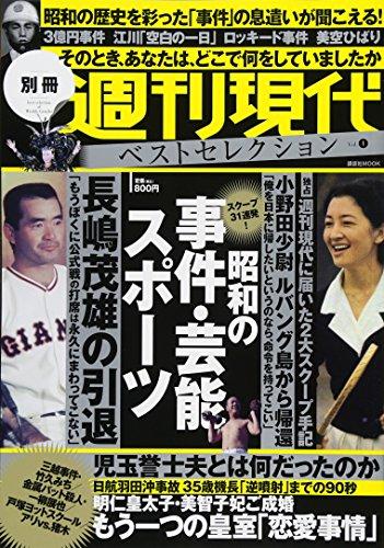 週刊現代別冊 週刊現代ベストセレクション (講談社 MOOK)