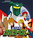 放送35周年記念企画 想い出のアニメライブラリー 第89集 銀河...[Blu-ray/ブルーレイ]