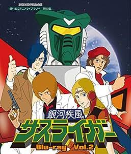 放送35周年記念企画 銀河疾風サスライガー  Vol.2 [Blu-ray]【想い出のアニメライブラリー 第89集】