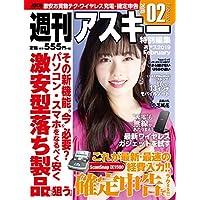 週刊アスキー特別編集 週アス2019February (アスキームック)