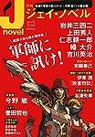 月刊 J-novel (ジェイ・ノベル) 2013年 10月号 [雑誌]